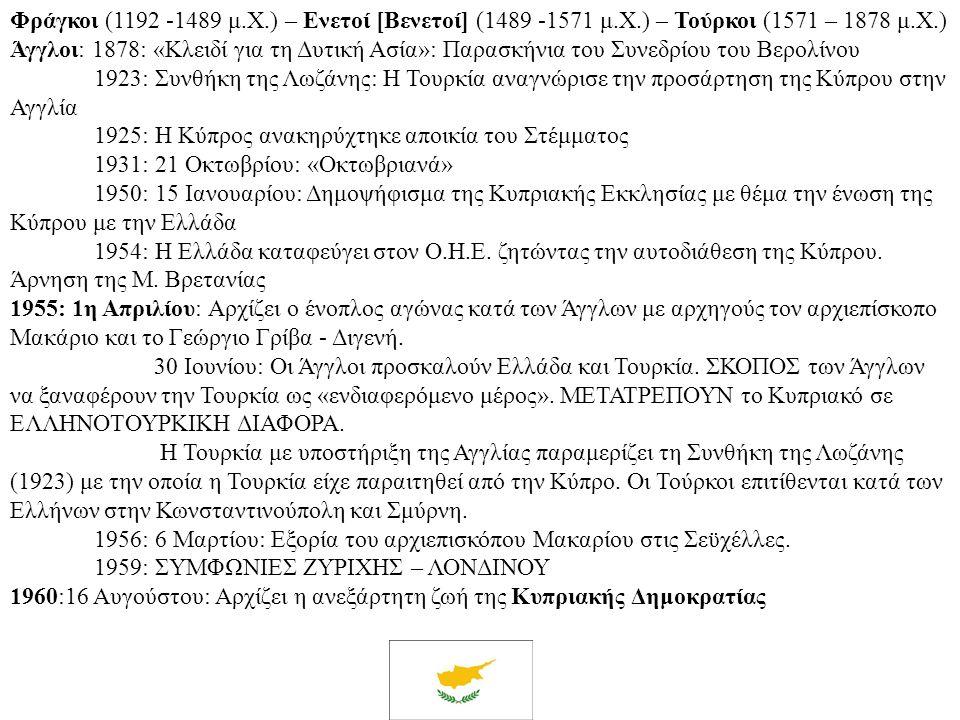 Φράγκοι (1192 -1489 μ. Χ. ) – Ενετοί [Βενετοί] (1489 -1571 μ. Χ